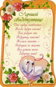 Поздравления на свадьбу свидетелям 79