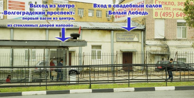 Наш свадебный салон расположен непосредственно у выхода из метро и рядом с крупными транспортными магистралями: Волгоградским проспектом и ТТК (Третьим