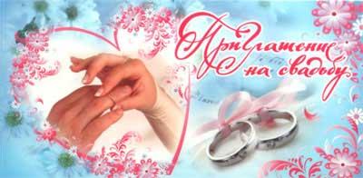 Приглашение на свадьбу в открытках 68