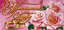 свадебные приглашения, пригласительные на свадьбу до 20 руб