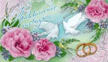 свадебные приглашения, купить пригласительные на свадьбу москва