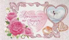 свадебные приглашения, пригласительные открытки на свадьбу недорого