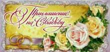 свадебные приглашения, красивые пригласительные на свадьбу купить