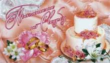 свадебные приглашения, пригласительные на свадьбу купить москва