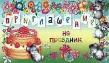 свадебные приглашения на свадьбу, приглашения на свадьбу недорого до 20 руб