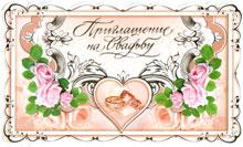 свадебные приглашения, пригласительные на свадьбу купить в москве