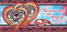 свадебные приглашения, пригласительные на свадьбу картинки