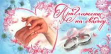 свадебные приглашения, заказать готовые недорогие пригласительные на свадьбу