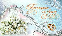 свадебные приглашения, пригласительные открытки на свадьбу цены