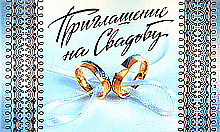 свадебные приглашения, пригласительные открытки на свадьбу каталог цены