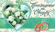свадебные приглашения, пригласительные открытки на свадьбу фото цены