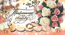 свадебные приглашения, заказать пригласительные на свадьбу