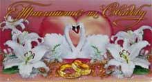 свадебные приглашения, купит пригласительные на свадьбу москва