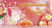 свадебные приглашения на свадьбу, недорогие пригласительные открытки