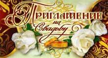 свадебные приглашения, пригласительные на свадьбу интернет-магазин