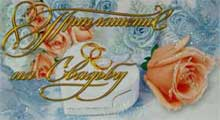 свадебные приглашения на свадьбу, дешевые пригласительные в Москве