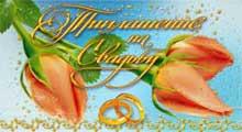 свадебные приглашения, купить пригласительные на свадьбу недорогие