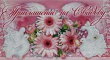 приглашения на свадьбу, недорогие свадебные приглашения в москве