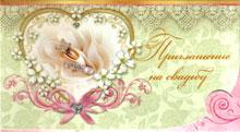 свадебные приглашения, пригласительные на свадьбу 20 р