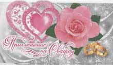 свадебные приглашения, интернет магазин пригласительные на свадьбу