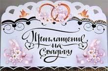 свадебные приглашения на свадьбу, купить пригласительные