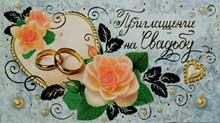 свадебные приглашения, купить пригласительные на свадьбу