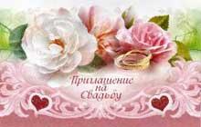 свадебные приглашения, купить пригласительные на свадьбу в москве