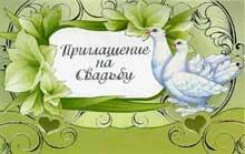 свадебные приглашения на свадьбу, купить пригласительные открытки