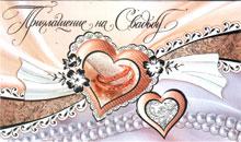 свадебные приглашения, купить пригласительные билеты на свадьбу в москве