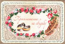 свадебные приглашения, купить пригласительные на свадьбу недорого