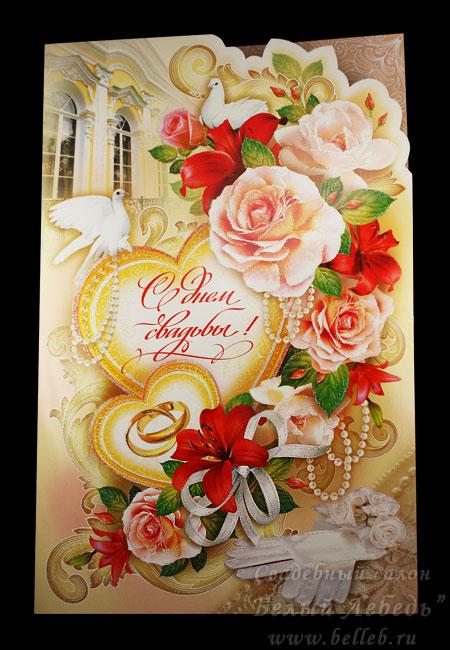 Бесплатные картинки поздравления с годовщиной свадьбы 1