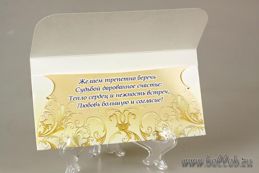 Как подписать открытку с деньгами на свадьбу образец