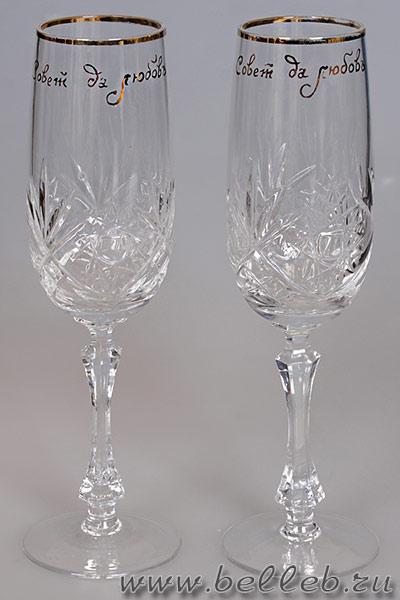 Купить хрустальные свадебные бокалы в москве
