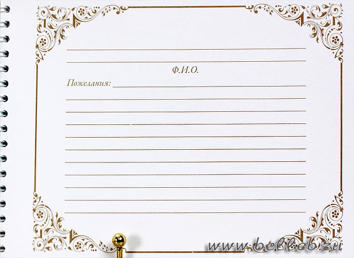 скачать страницы для книги пожеланий на свадьбу шаблон
