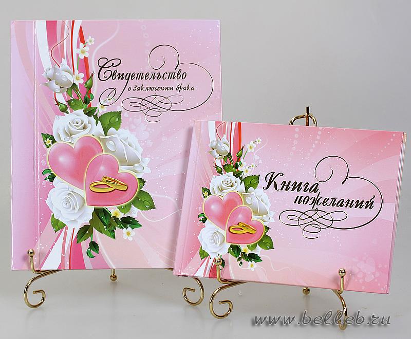 Папка с поздравлением на свадьбу