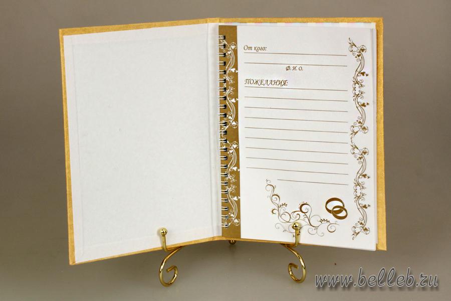 Книга пожеланий на свадьбу своими руками из чего сделать